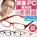 パソコン用 老眼鏡