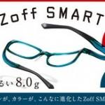 Zoff(ゾフ) 「SMART 2」