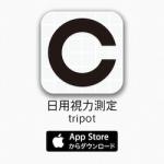 視力 アプリ
