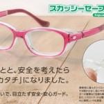 子供用 花粉防止メガネ