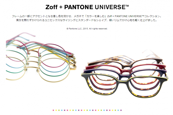 PANTONE UNIVERSE™コレクション