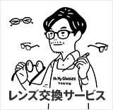 オーマイグラス レンズ交換サービス