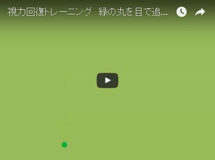 動画で眼のトレーニング
