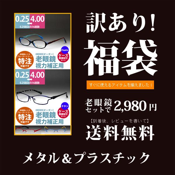 老眼鏡 福袋