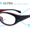 Zoffから花粉対策メガネが36種類、発表されました!
