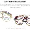 「カラーを楽しむ」Zoff + PANTONE UNIVERSE™コレクション