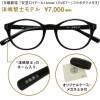 TBS「安堂ロイド」キムタク着用のZoffメガネが大人気。一時在庫なし。